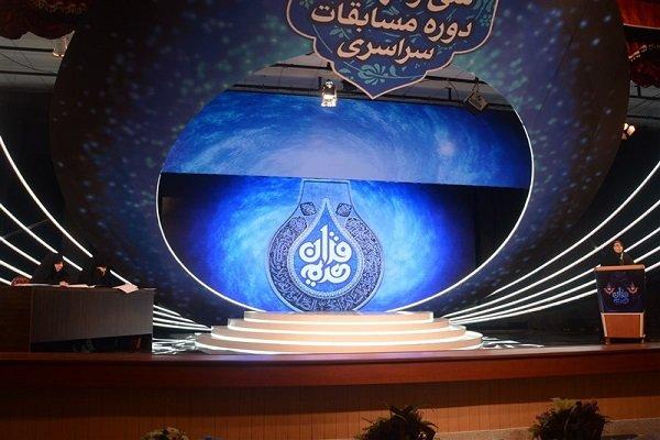 رقابت بانوان در مسابقات سراسری قرآن آغاز شد