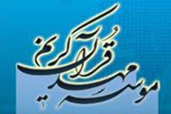 مسابقه گردونه سعادت در غرفه مهد قرآن برگزار می شود