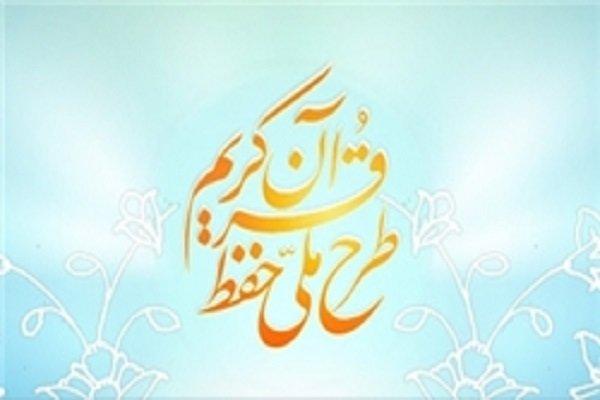دستورالعمل طرح تشویق حافظان قرآن منتشر شد