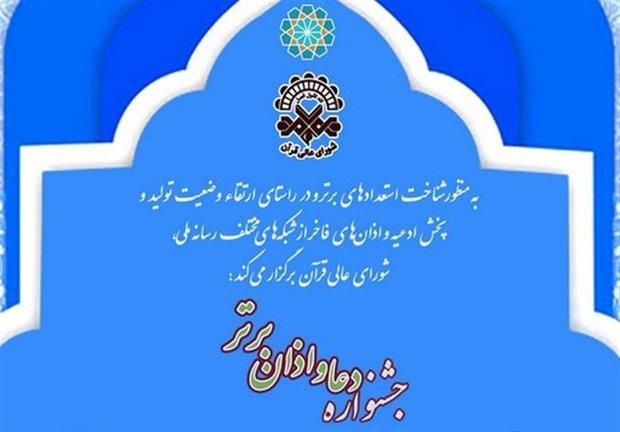 فراخوان جشنواره دعاو اذان برتر اعلام شد