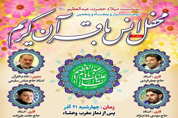 برپایی محفل انس با قرآن با حضور قاریان برجسته