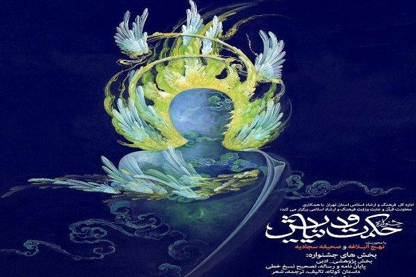 جشنواره ملی حکمت و نیایش در تهران برگزار می شود
