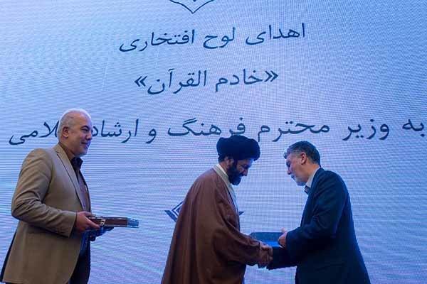 تکریم ۱۳ فعال قرآنی/ اعطای لوح خادم افتخاری قرآن به وزیر ارشاد