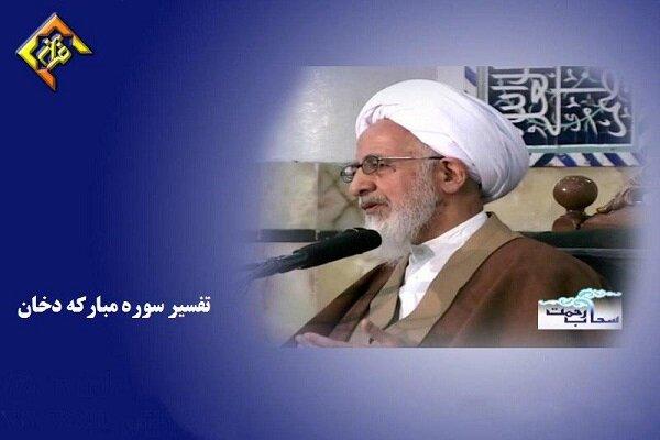پخش تفسیر سوره مبارکه «دخان» جوادی آملی در شبکه قرآن سیما