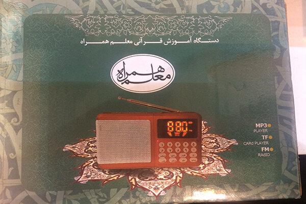 دستگاه «معلم  قرآنی»؛ همراهی مناسب در جلسات قرآنی