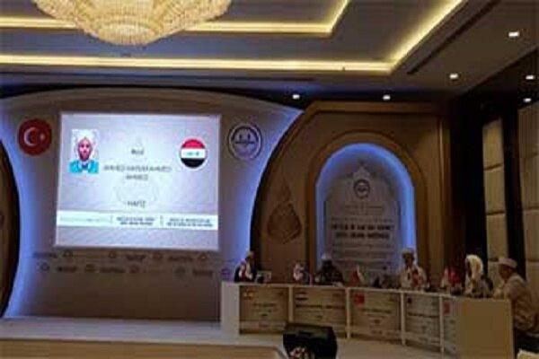 هفتمین دوره مسابقات بینالمللی قرآن ترکیه در استانبول آغاز شد