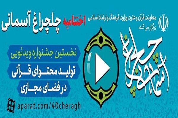آئین اختتامیه نخستین جشنواره قرآنی چلچراغ آسمانی برگزار میشود
