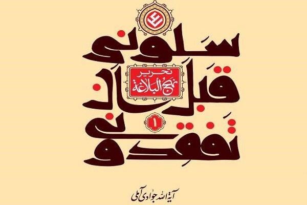 انتشار جلد نخست «تحریر نهج البلاغه» آیت الله جوادی آملی