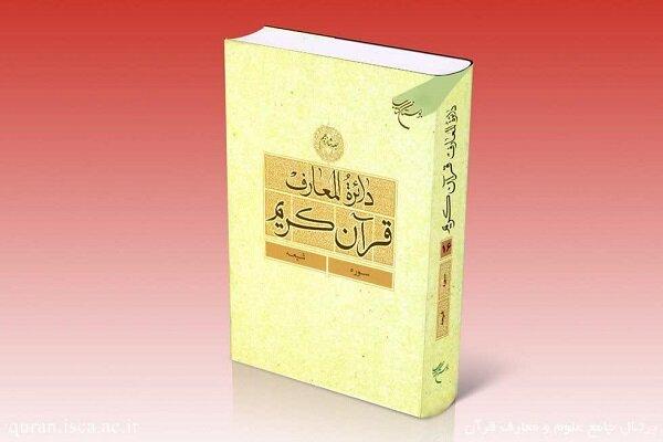 جلد شانزدهم دایرةالمعارف قرآن کریم منتشر شد