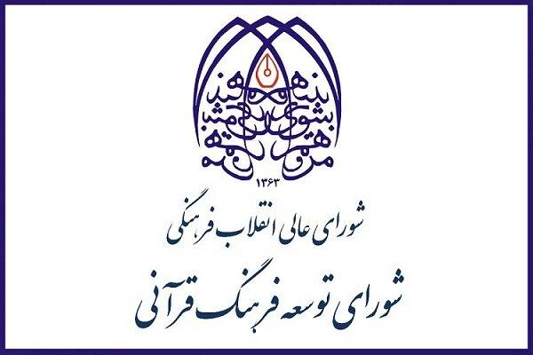گزارش راهبردی از آخرین وضعیت مؤسسات مردمی قرآنی تدوین و ارائه شود