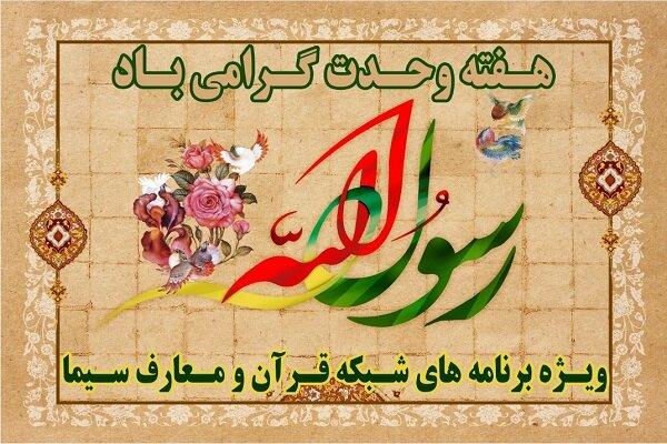 برنامههای شبکه قرآن و معارف سیما در «هفته وحدت» اعلام شد