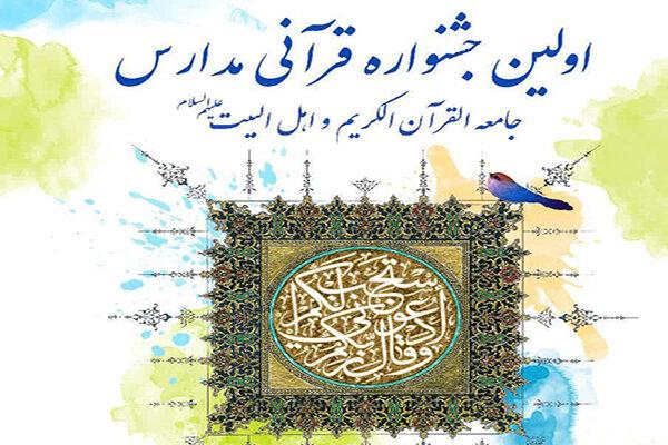 نخستین جشنواره مدارس قرآنی ویژه دانش آموزان جامعه القرآن برگزارشد