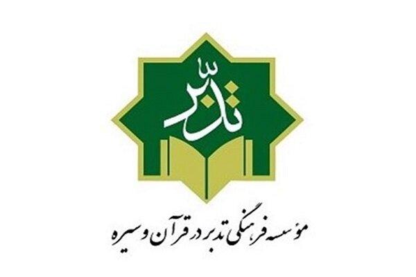 تربیت بیش از ۱۲هزار مربی و استاد در موسسه تدبر در قرآن و سیره