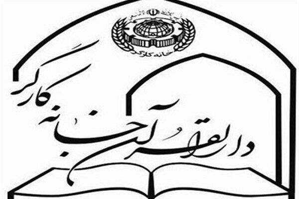 طرح «نوروز ۹۹ با قرآن» اجرا می شود