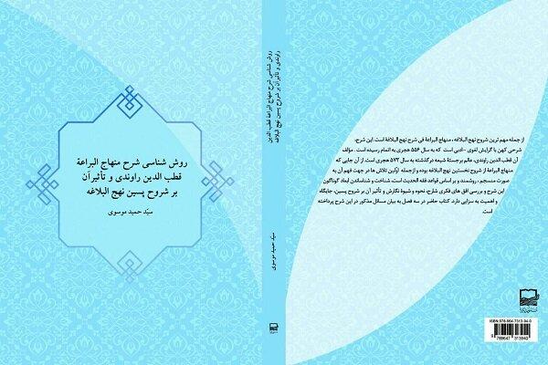 کتاب روش شناسی شرح منهاج البراعة قطب الدین راوندی منتشر شد