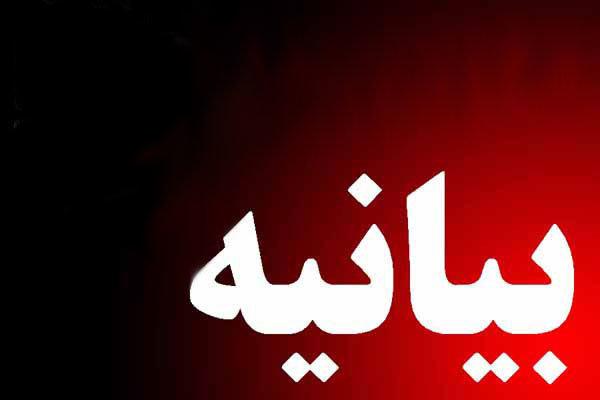 بیانیه اتحادیه موسسات وتشکلهای قرآنی درخصوص سخنان اخیر رئیس جمهور